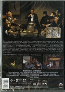 Madadayo. Il compleanno di Akira Kurosawa - DVD - 2
