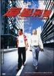 Cover Dvd DVD Bullets Over Summer