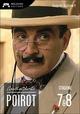 Cover Dvd DVD Poirot