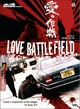 Cover Dvd DVD Love Battlefield