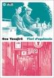 Cover Dvd DVD Fiori d'equinozio