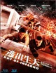 Cover Dvd DVD Out of Inferno