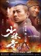 Cover Dvd DVD Shaolin - La leggenda dei monaci guerrieri
