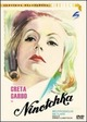 Cover Dvd DVD Ninotchka