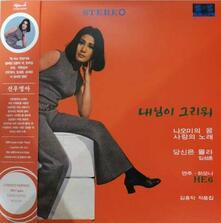 Missing My Beloved - Vinile LP di Sunwoo Young-Ah