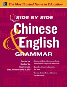Ebook in inglese Side by Side Chinese and English Grammar Farrell, C. Frederick , Liao, Rongrong , Liu, Feng-hsi , Wu, Xiaozhou