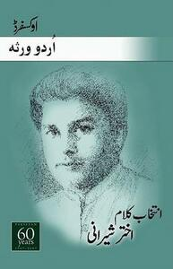 Intikhab-e-Akhtar Shirani (Selected Poems of Akhtar Shirani) - Akhtar Shirani - cover