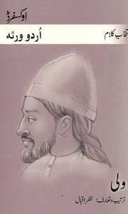 Selected Poetry of Vali - Vali Deccani,Zafar Iqbal - cover