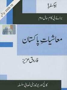 Pakistan Economics for B.Com II - Farooq Aziz - cover