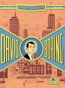 David Boring - Daniel Clowes - cover