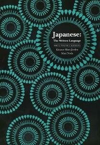 Japanese: The Written Language: Part 1, Volume 1: Katakana - Eleanor Harz Jorden,Mari Noda - cover
