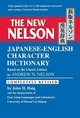 The New Nelson Japanese-E