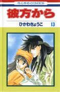 Libro in inglese From Far Away: Volume 13 Kyoko Hikawa