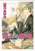 Libro in inglese Passionate Theory (yaoi) Ayumi Kano