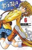 Libro in inglese My Monster Secret Eiji Masuda