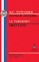 Turgenev: First Love