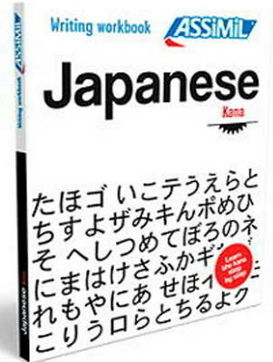 Japanese. Writing workbook. Vol. 1: Kana.