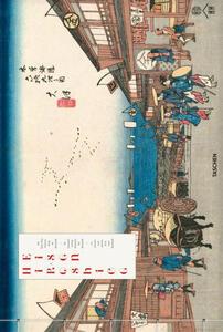 Hiroshige, the sixty-nine stations along the kisokaido. Ediz. italiana e spagnola - Hiroshige,Andreas Marks,Rhiannon Paget - copertina