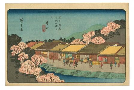 Hiroshige, the sixty-nine stations along the kisokaido. Ediz. italiana e spagnola - Hiroshige,Andreas Marks,Rhiannon Paget - 7