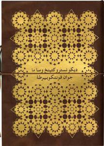 Deconstructing Osama: the truth about the case of Manbaa Mokfhi - Joan Fontcuberta - copertina