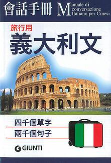 Secchiarapita.it Italiano per viaggiare. Ediz. cinese Image