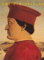 Piero della Francesca. Ediz. giapponese