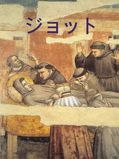Giotto. Ediz. giapponese