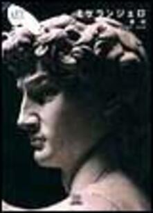 Antondemarirreguera.es Michelangelo. La scultura. Ediz. giapponese Image