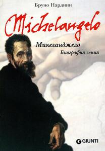Michelangelo. Biografia di un genio. Ediz. russa