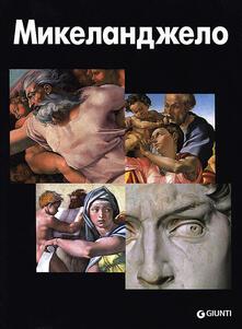Ristorantezintonio.it Michelangelo. Ediz. russa Image