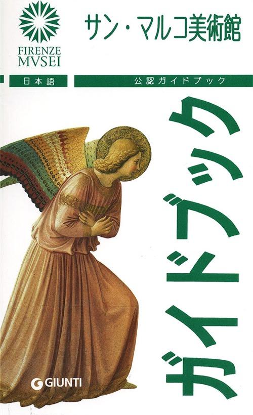 Museo di San Marco. Ediz. g...