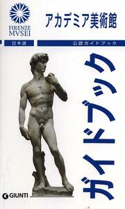 Galleria dell'Accademia. La guida ufficiale. Ediz. giapponese
