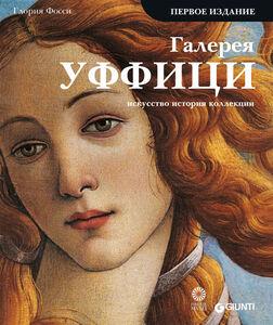 Libro Galleria degli Uffizi. Arte, storia, collezioni. Ediz. russa Gloria Fossi