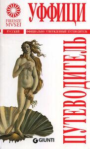 Libro Gli Uffizi. La guida ufficiale. Ediz. russa Gloria Fossi