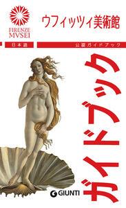 Gli Uffizi. La guida ufficiale. Ediz. giapponese