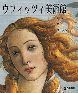 Libro Galleria degli Uffizi. Arte, storia, collezioni. Ediz. giapponese Gloria Fossi