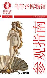 Libro Gli Uffizi. La guida ufficiale. Ediz. cinese Gloria Fossi