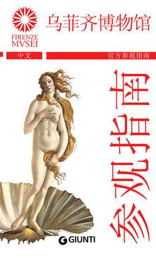 Rallydeicolliscaligeri.it Gli Uffizi. La guida ufficiale. Ediz. cinese Image
