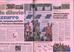 """Libro Vale! Il mito di Valentino Rossi nelle pagine de """"La Gazzetta dello Sport""""  1"""