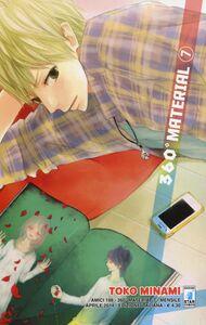 Libro 360° material. Vol. 7 Toko Minami