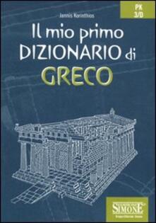 Filmarelalterita.it Il mio primo dizionario di greco Image