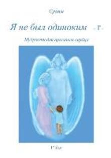 Non ero solo. Ediz. russa. Vol. 1 - Sriyam - copertina