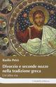 Divorzio e seconde nozze nella tradizione greca