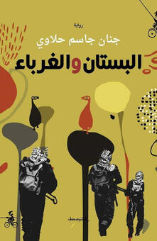 Albustan Wal-Ghurabaà - Janan Hillawi - copertina