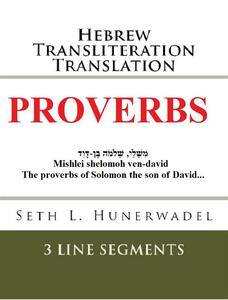 Proverbs: Hebrew Transliteration Translation