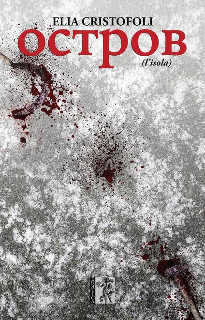 Octpob (l'isola) - Elia Cristofoli - copertina