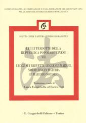 Leggi tradotte della Repubblica popolare cinese. Ediz. italiana e cinese. Vol. 7: Legge sui brevetti, legge sui marchi, normativa in materia di marchio notorio.