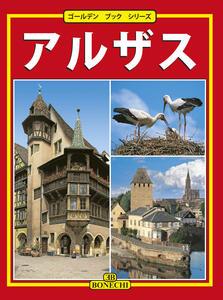 Alsazia. Ediz. giapponese
