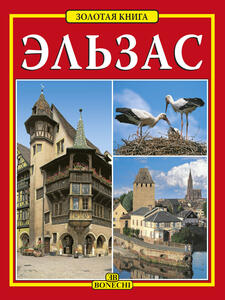 Alsazia. Ediz. russa