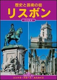 Lisbona. Ediz. giapponese